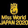CPコスメティクスは、ミスワールド・ジャパン2020を応援します!