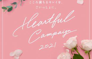 ハートフルキャンペーン2021