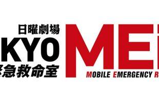TBS日曜劇場『TOKYO MER〜走る緊急救命室〜』公式サイト